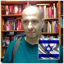 Ilia Katcnelson(Numerolog)(Israel)