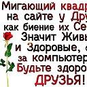 Коржемелик Балалайкин