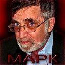 Марк Геллерштейн